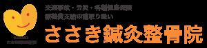 ささき鍼灸整骨院【公式サイト】